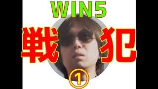 【競馬】 戦犯 ① 【WIN5】
