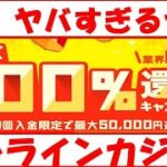 【オンラインcasino / オンラインカジノ】エルドアカジノの『2021年初☆最大100%還元キャンペーン!』の内容がヤバ過ぎる【激熱】!