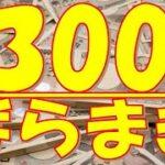 【オンラインcasino / オンラインカジノ】総額300万バラマキバトル開催!【Bons Casino / ボンズカジノ】+【JOY CASINO / ジョイカジノ】ベラジョンカジノx