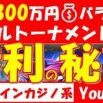 【オンラインcasino / オンラインカジノ】総額300万バラマキバトルトーナメント!勝利の秘訣!【JOYCASINO / ジョイカジノ】ベラジョンカジノx