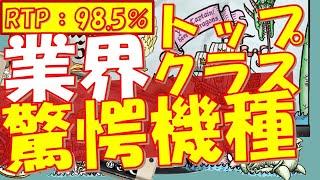 【オンラインcasino / オンラインカジノ】驚愕のペイアウト率:業界トップクラスの98.50%!稼ぎやすい激甘スロット機種を公開!【保存版】ボンズカジノ、ジョイカジノ、ベラジョンカジノなど取扱中!