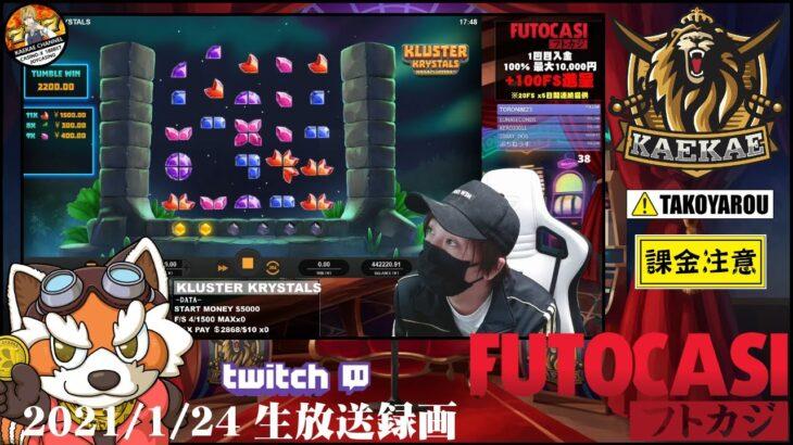⚡【フトカジ】ビラとノーリミット新台の巻き【オンラインカジノ】【フトカジ kaekae】