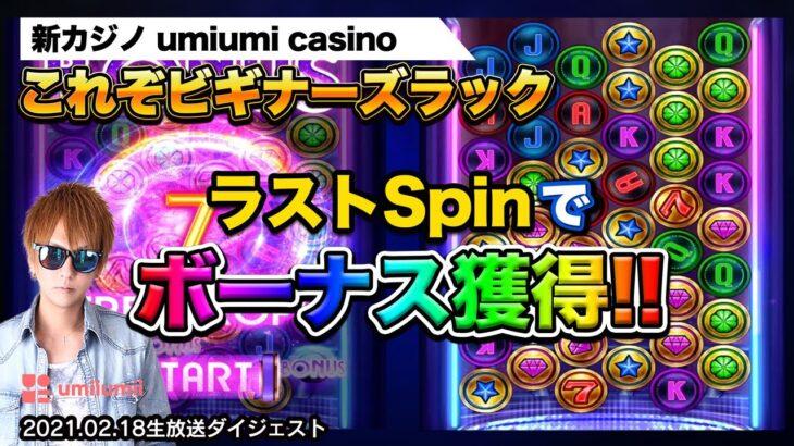 🔥【新カジノ】ビギナーズラック発動!甘すぎうますぎkaeちゃんニンマリ♪【オンラインカジノ】【umiiumiicasino kaekae】【Quick Spin】【Relax Gaming】