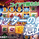 🔥【meストア】これがCasino.meでしかできないギャンブル!(後編)【オンラインカジノ】【Casino.me kaekae】【Quick Spin】
