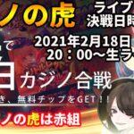 #㊙【オンラインカジノ ライブ】紅白カジノ合戦 ワンダーカジノ