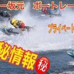 モンキー坂元 ボートレース講座 選手のプライベート暴露?!