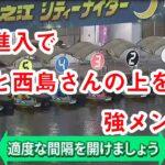 (競艇・ボートレース)邪道進入で会長と西島さんの上を行く強メンタル