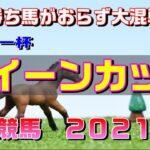 クイーンカップ【東京競馬2021予想】重賞勝ち馬がおらず大混戦!?