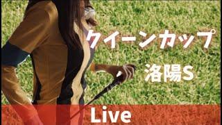 【競馬ライブ配信】競馬女子が実況中継!クイーンカップの推しメンは?みんなで競馬を楽しもう!