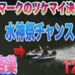 【ボートレース・競艇】吉田杏美 水神祭チャンス ツケマイ決まるか? 唐津ヴィーナスシリーズ第21戦