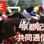 【競馬中継】『 京都記念 , 共同通信杯 』