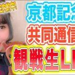 【生配信】共同通信杯・京都記念🐎本気の競馬予想