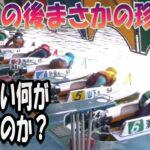 【ボートレース・競艇】まさかの珍事件 何が起こったのか? 唐津ヴィーナスシリーズ第21戦