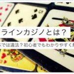 オンラインカジノとは?日本では違法?初心者にも分かりやすく解説