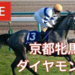 【競馬中継】『 京都牝馬S , ダイヤモンドS 』