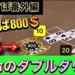 【ギャンブル】更なる上を目指すために!奇跡が起きる‼
