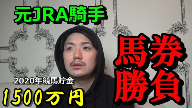 【競馬】今日から馬券勝負!!