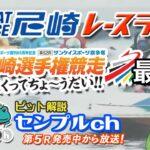 「サンケイスポーツ旗争奪第52回尼崎選手権競走まくってちょ〜うだい」最終日