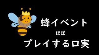 【ロイヤルパンダ】ワイは蜂がやりたいんじゃ!!【オンラインカジノ】