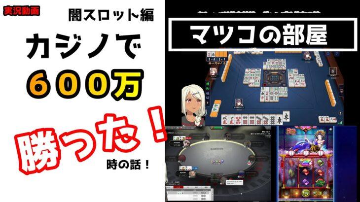【雑談】カジノで600万勝ったっていう話【オンラインカジノ・スロット】