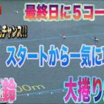 【ボートレース・競艇】山下夏鈴 最終レースで5コースから大捲り? 常滑スポーツニッポン杯争奪第37回英傑戦