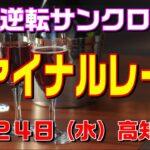 ファイナルレース【2月24日(水)】高知競馬予想