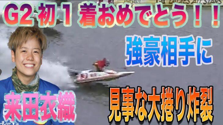 【ボートレース・競艇】来田衣織 強豪選手相手に大捲り炸裂 芦屋第5回レディースオールスター