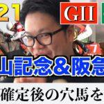 【競馬予想】中山記念&阪急杯|枠順確定後の激穴馬発表!