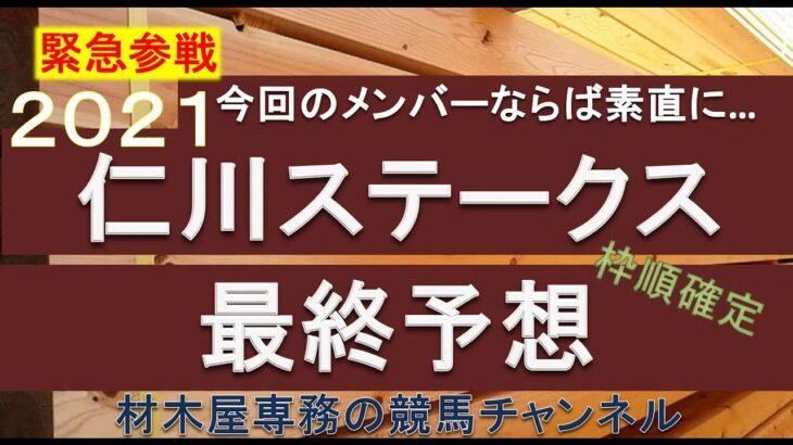 【競馬予想】仁川ステークス2021 最終予想 素直に考えるのであれば…やはりあの馬から! 紐には穴目も狙ってみたい…