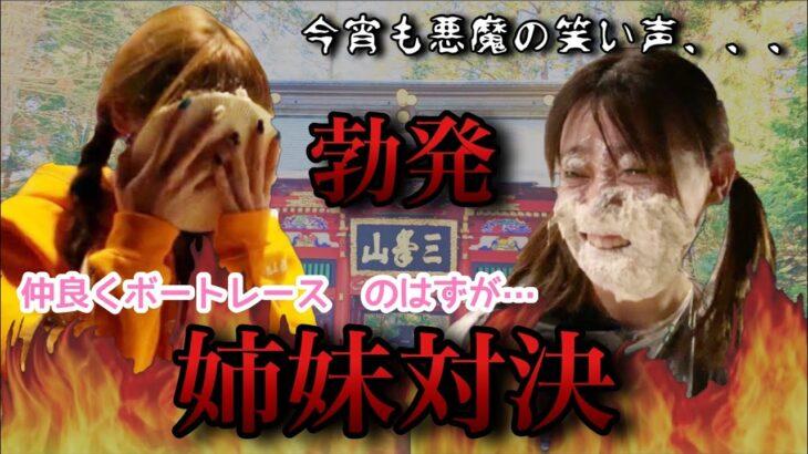 【競艇•ボートレース】妹最後の神頼み!!おまきの反撃開始だわよ〜〜