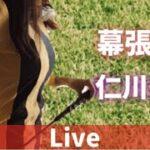 【競馬ライブ配信】中山開催スタート!小倉は重馬場!競馬女子の競馬実況中継