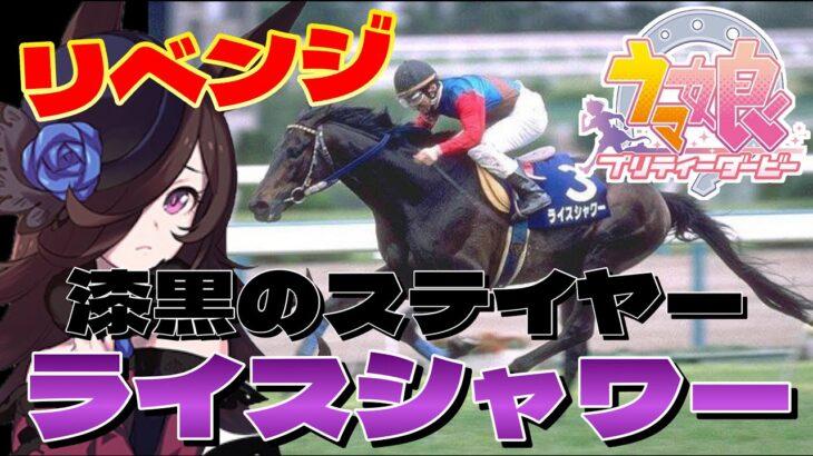 競馬エアプの『ウマ娘プリティーダービー』攻略〜ライスシャワー編リベンジ〜