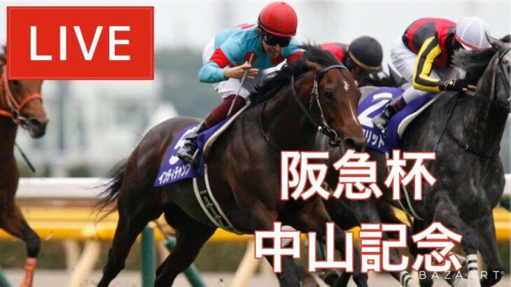 【競馬中継】『 阪急杯 , 中山記念 』★予想バトルに参加してネ★