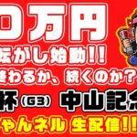 【 競馬 】阪急杯 & 中山記念  お兄ちゃんネル 予想 生配信!!【 競馬予想 】