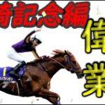 人馬ともに偉業 川崎記念編 ストマック 競馬 きさらぎ賞 東京新聞杯 頑張ります