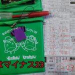 姫路競馬を園田競馬場で買う