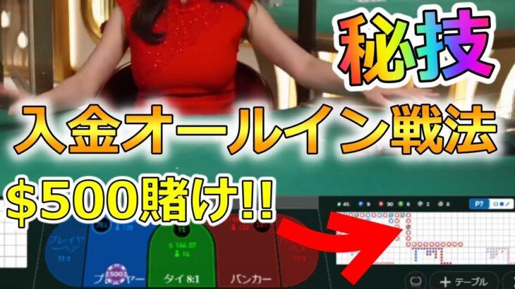 【バカラ】プロドラゴンスレイヤーの必殺技炸裂!ボンズカジノ