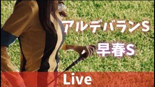【競馬ライブ配信】競馬女子が実況中継!みんなで競馬を楽しもう!
