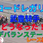 【競馬】武豊騎手とロードレガリスどうなった!?アルデバランステークスレース結果 連覇なるか?