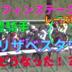 【競馬】エルフィンステークスレース結果 武豊騎手とエリザベスタワーはどうだった!?