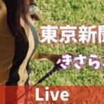【競馬ライブ配信】競馬女子が実況中継!東京新聞杯の推しメンは?みんなで競馬を楽しもう!