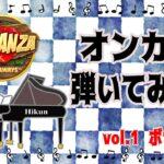 オンカジ弾いてみた!vol.1「ボナンザ」【オンラインカジノ】【ピアノ】【BONANZA】