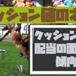 【競馬予想に役立つクッション値のハナシ vol6】これヤバくない?編