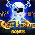 名探偵が金持ち海賊船に乗り込んだ結果w【レオベガス】