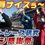 ボートレース【ういちの江戸川ナイスぅ〜っ!】#091 久方ぶりの全員ナイスぅ〜っ!?