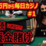 いきなり三連続全財産賭け【資金1万円から毎日カジノ #1】ブラックジャック
