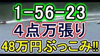 【競艇・ボートレース】「1-56-23」4点万張り48万円ぶっこみ勝負!!!~in多摩川~