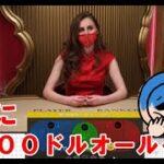 久々の1,000ドル オールイン!【オンラインカジノ】【ネットベットカジノ】【バカラ】