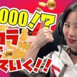 【オンラインカジノ】$10000!?バカラで勝っていく!!