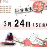 坂井市制15周年記念 5日目 10:00~16:30